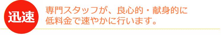 リサイクル大阪本店は迅速に対応します