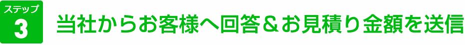 リサイクル大阪本店LINE見積り