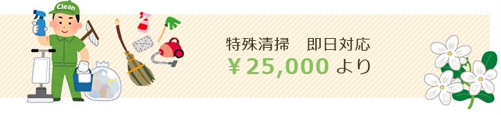 リサイクル大阪本店/特殊清掃