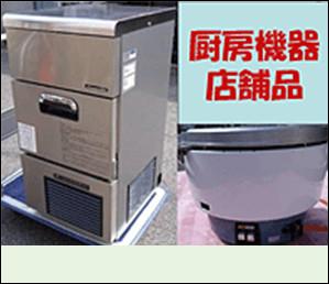 厨房機器・店舗品イメージ写真